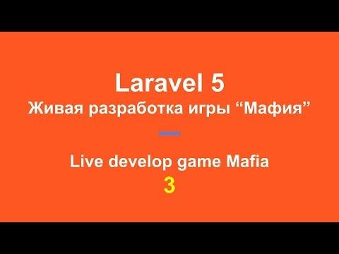 мафия игра веб