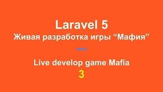 3. Запись прямой трансляции. Живая разработка сайта(Создание веб-интерфейса для ролевой игры