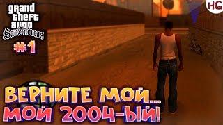 Назад в 2004: GTA San Andreas. Как это было? Прохождение легендарной игры #1. НостальСтрим