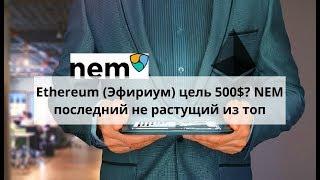 Ethereum (Эфириум) цель 500$? NEM последний не растущий из топ
