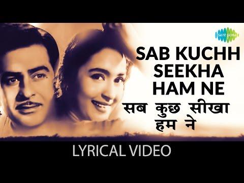 Sab Kuch Sikha Humne With Lyrics | सब कुछ सिखा हमने गाने के बोल | Anari | Raj Kapoor, Nootan