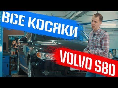Volvo S80 БУ с пробегом - купить или нет? I Минусы и плюсы