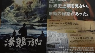 海難1890 A 2015 映画チラシ 2015年12月5日公開 【映画鑑賞&グッズ探求...