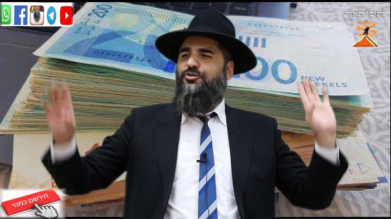 הרב יונתן בן משה - באבא נולד - רוצים לעשות כסף קל ? חייבים לשמוע .. חזק HD