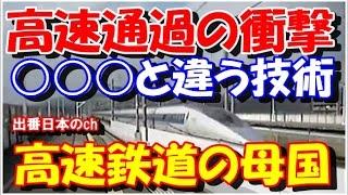 世界に誇れる新幹線技術は駅を通過する新幹線の速度が証明か「とんでもなく速かった。」【海外の反応】 thumbnail