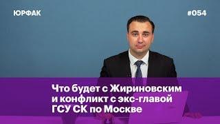 Что будет с Жириновским и конфликт с экс-главой  ГСУ СК по Москве