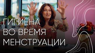 Гигиена во время менструации Акушер гинеколог Людмила Шупенюк