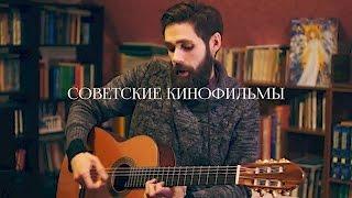 �������� ���� ЛУЧШИЕ ПЕСНИ ИЗ СОВЕТСКИХ КИНОФИЛЬМОВ НА ГИТАРЕ ������