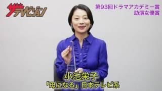 第93回ドラマアカデミー賞、助演女優賞を受賞した小池栄子の限定動画を...