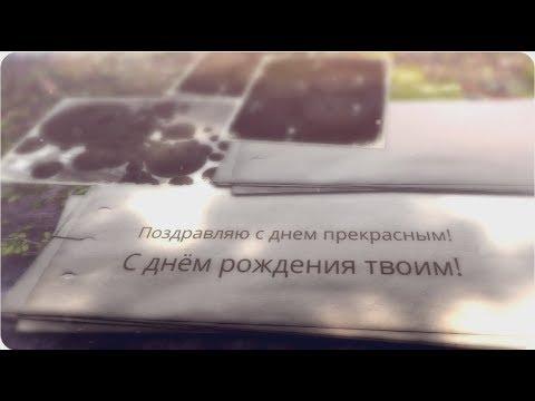 Искреннее поздравление для бывшего с днем рождения. Super-pozdravlenie.ru