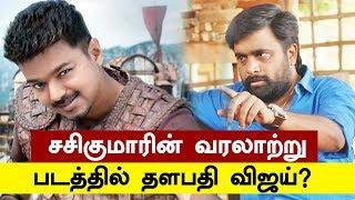 Thalapathy Vijay Joins With Sasikumar For Historical Movie