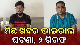 Two Arrested For Peddling False News On Covid 19 Management In Odisha || KalingaTV