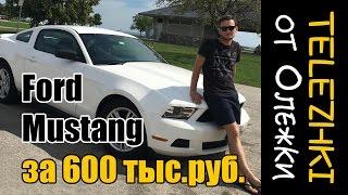 Ford Mustang за 600 тыс. руб. Обзор Ford Mustang 2010 V6 4.0