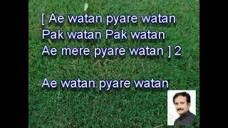 Ae Watan Pyare Watan Pak Watan Pak Watan - Karaoke