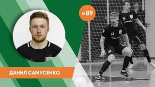 9 мячей Данила Самусенко в регулярном первенстве 2019 20 гг