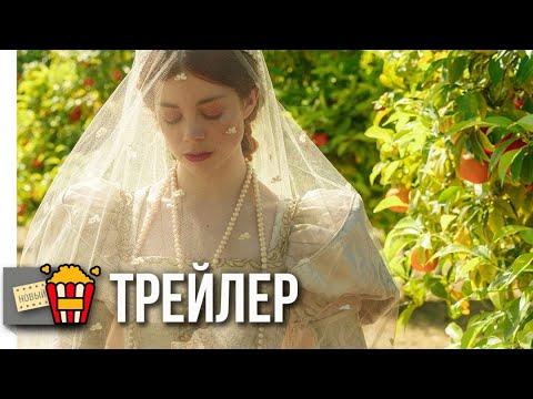 ИСПАНСКАЯ ПРИНЦЕССА (Сезон 1) — Русский трейлер | 2019