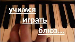 Учимся играть блюз | Learn play blues