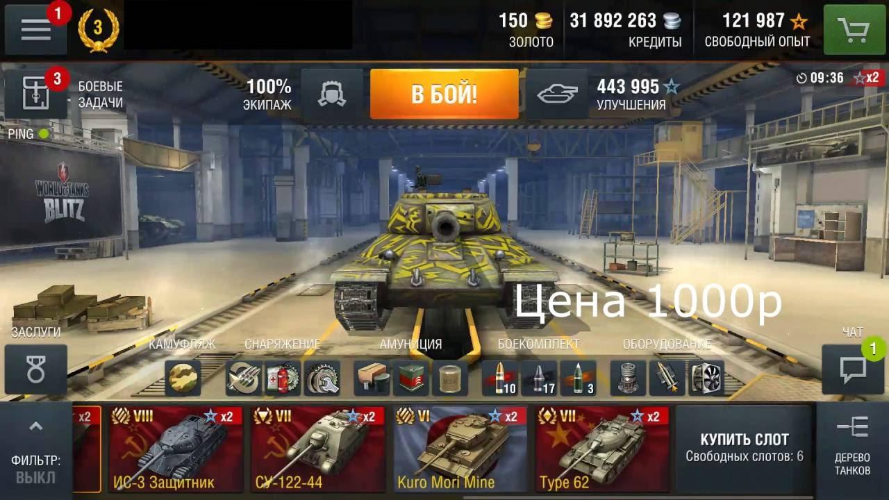 Продажа аккаунтов в world of tanks blitz