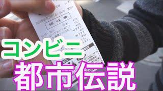セブンイレブンで777円の買い物をするとなにか貰える?【都市伝説】 thumbnail
