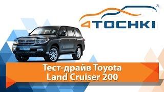 Тест-драйв Toyota Land Cruiser 200 - 4 точки. Шины и диски 4точки - Wheels & Tyres 4tochki