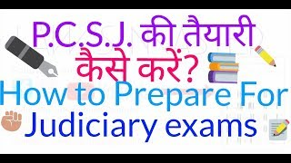 P.C.S.J. की तैयारी कैसे करें? How to prepare for judiciary by law graduate student