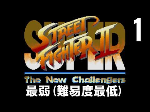 [1/3] リュウ(Ryu) - スーパーストリートファイターII(スーパーファミコン)