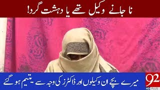 Because Of Lawyers And Doctors My Kids Are Orphan Now  Manzoora Bibi  14 December 2019  92newshd