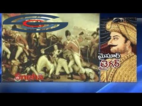 Ee Rojuna - 20th November - Tipu Sultan (Indian ruler of the Kingdom of Mysore)