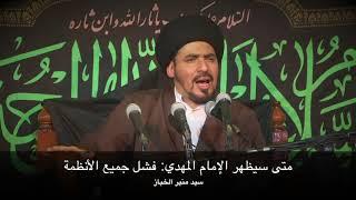 متى سيظهر الإمام المهدي: فشل جميع الأنظمة