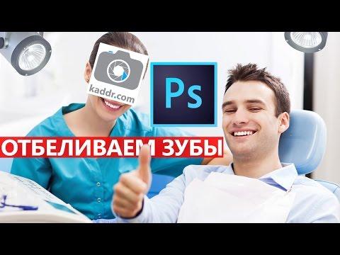 Вопрос: Как отбелить зубы с Adobe Photoshop?