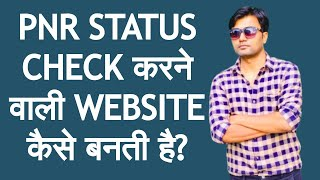 How to Create PNR Status Check Website   Is eRail api Active Now? screenshot 3