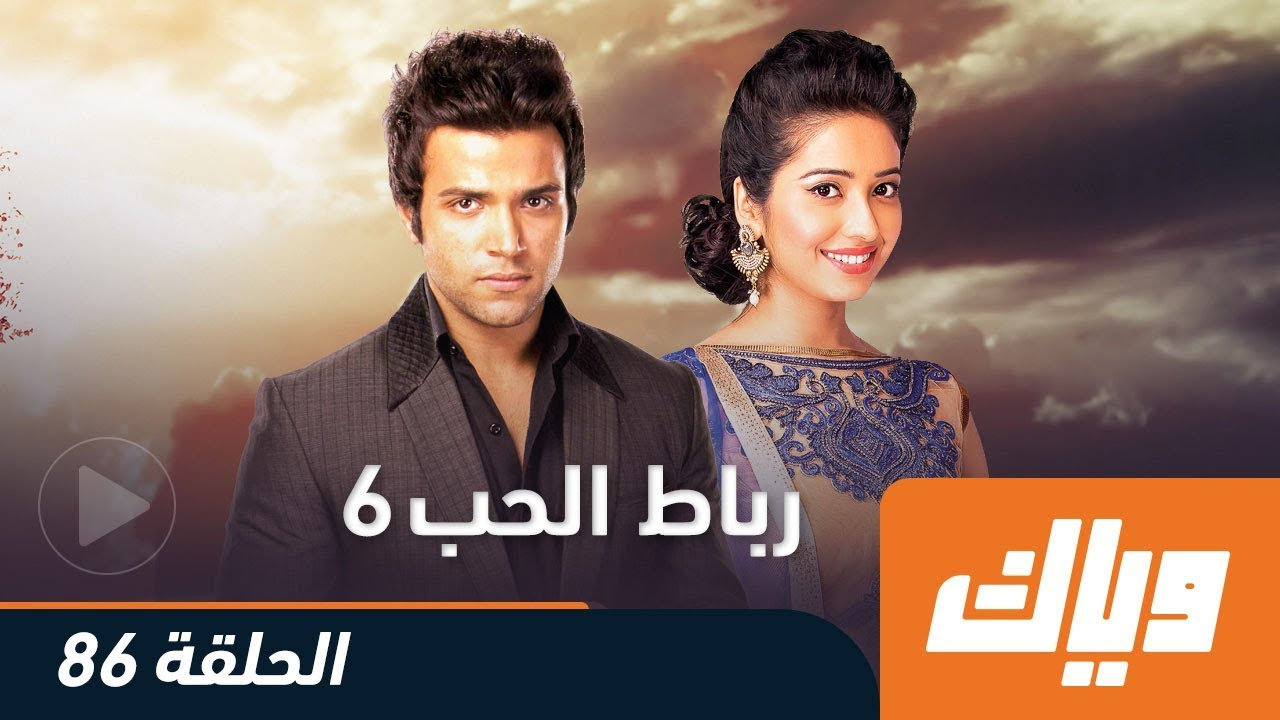 رباط الحب - الموسم السادس - الحلقة 86 كاملة على تطبيق وياك | رمضان 2018