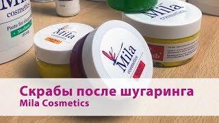 Скрабы после шугаринга / Обзор скрабов Mila Cosmetics