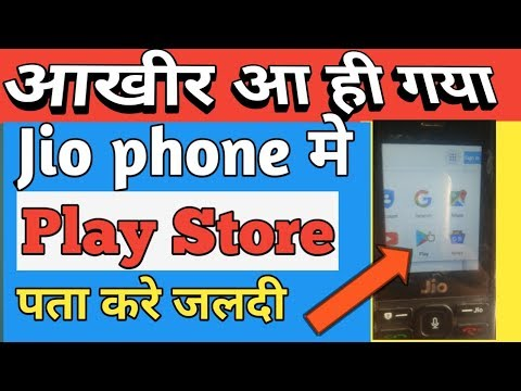 Jio Phone Me Play Store Kaise Install Kare!! How To Install Play Store In Jio Phone In Hindi