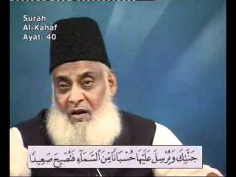 Materialism in the Quran - Dr. Israr Ahmed
