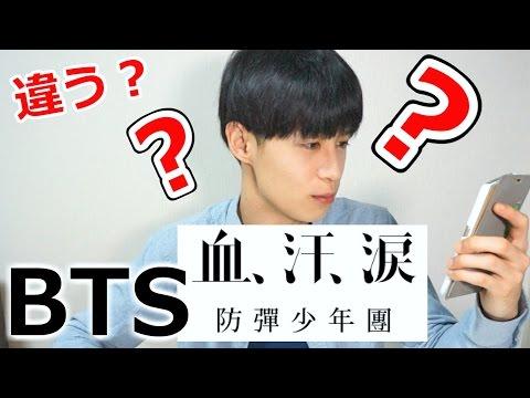 BTS 血、汗、涙 韓国語と日本語歌詞比較したら意外な発見!