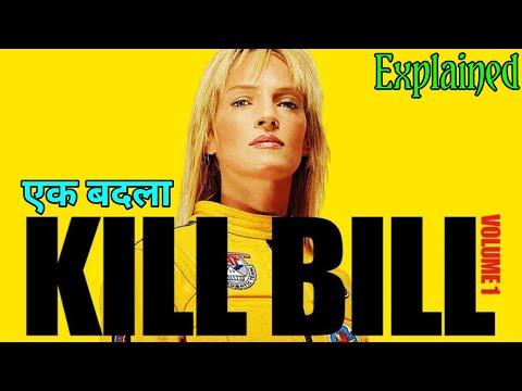 Kill Bill Movie Explained In Hindi   Kill Bill Movie Explained In Hindi   Movies Explained In Hindi