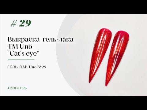 Выкраска: Гель–лак UNO №С29 коллекции Кошачий Глаз