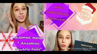 Мой новогодний макияж Тестирую новую палетку теней от Anastasia Beverly hills