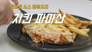 치킨파마산 치킨파미, 치킨파마 만들기 / 토마토소스 활…