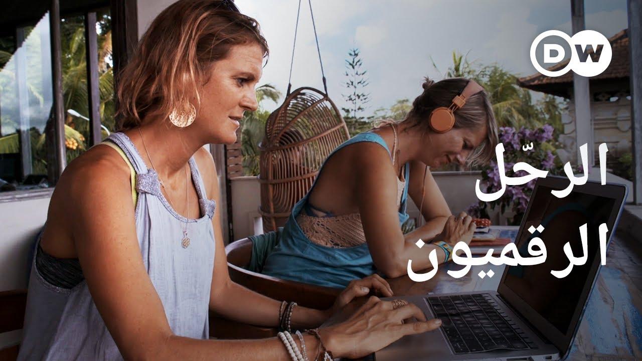 الرحل الرقميون  -  العالم هو مكان عملهم | وثائقية دي دبليو - وثائقي السفر