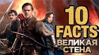 ВЕЛИКАЯ СТЕНА | 10 фактов о фильме ВЕЛИКАЯ СТЕНА | Movie Mouse