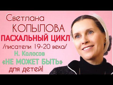«НЕ МОЖЕТ БЫТЬ» Н. КОЛОСОВ. Рассказ читает  Светлана Копылова. Пасхальные рассказы «О, ПАСХА ВЕЛИЯ!»