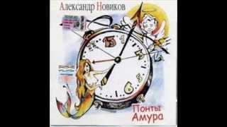 Александр Новиков - Воровка