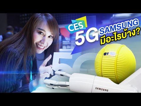 สำรวจเมือง 5G ในสไตล์ของ SAMSUNG - วันที่ 14 Jan 2020