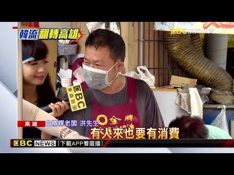 韓流發威!韓國瑜介紹高雄小吃 攤販:人潮多3成