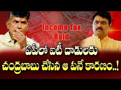 చంద్రబాబు తీసుకున్ననిర్ణయాలే ఐటీ దాడులకు కారణమా?| Is Chandrababu Decision Causes to IT Raids in AP.!