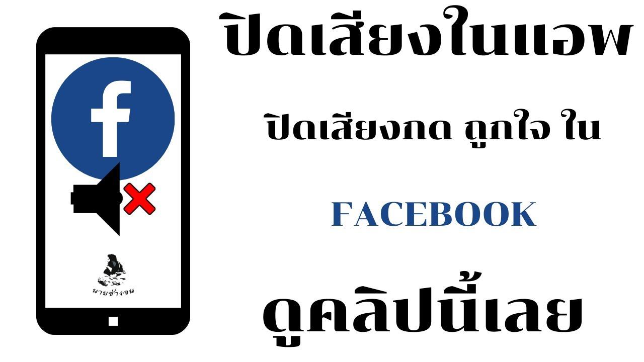 ปิดเสียงในแอพ facebook,ปิดเสียงกด ถูกใจ ใน Facebook ,นายช่างจน