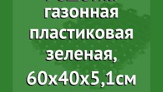 Решетка газонная пластиковая зеленая, 60х40х5,1см (Standartpark) обзор 8101-З