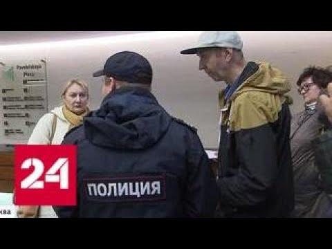 Обманутые клиенты штурмуют офисы столичных биржевых аферистов - Россия 24